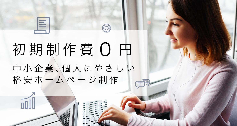 初期制作費0円、中小企業、個人にやさしい格安ホームページ制作